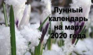 Лунный календарь, гороскоп, март 2020
