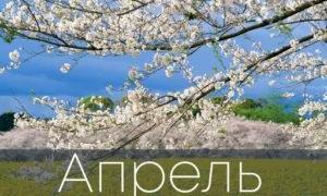 Лунный календарь, гороскоп, апрель 2021