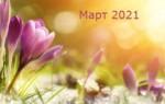 Лунный календарь, гороскоп, март 2021