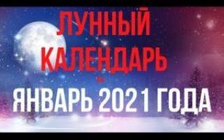 Лунный календарь, гороскоп, январь 2021
