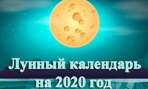 Лунный календарь, гороскоп, февраль 2020