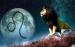Гороскоп, Луна в знаке Лев