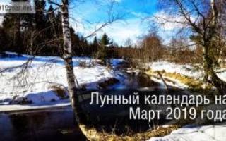 Лунный календарь, март 2019