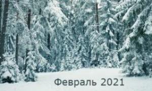 Лунный календарь, гороскоп, февраль, 2021
