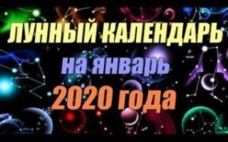 Лунный календарь, гороскоп, январь 2020