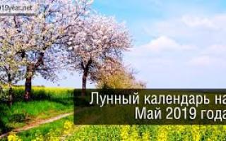 Лунный календарь, май 2019