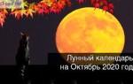 Лунный календарь, гороскоп, октябрь 2020