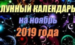 Лунный календарь, ноябрь 2019