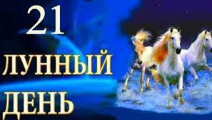 tabun-loshadej-simvol-21-lunnogo-dnya
