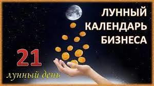 lunnyj-kalendar-biznesa