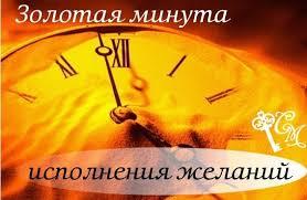 magiya-ispolneniya-zhelanij