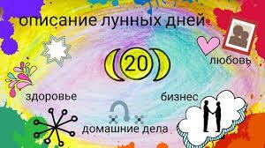 lunnyj-kalendar-20-lunnyj-den