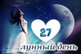 ehnergiya-27-lunnogo-dnya