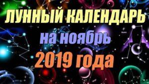 lunnyj-kalendar-na-noyabr-2019-goda
