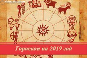 goroskop-2019-goda-vse-znaki-zodiaka