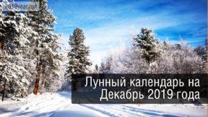 lunnyj-kalendar-dekabr-2019