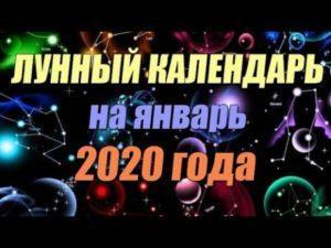 lunnyj-kalendar-yanvar-2020