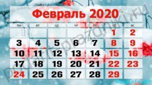 kalendar-na-fevral-2020