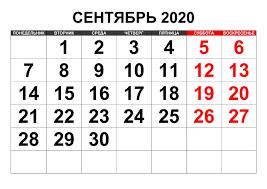 kalendar-sentyabr-2020