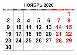 kalendar-noyabr-2020