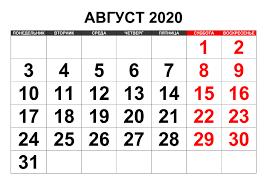 kalendar-avgust-2020