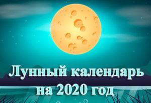 lunnyj-kalendar-fevral-2020-goda