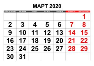 kalendar-na-mart-2020