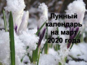 lunnyj-kalendar-na-mart-2020