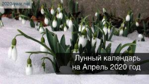 lunnyj-kalendar-na-aprel-2020-goda