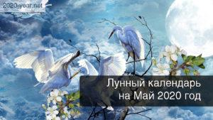 lunnyj-kalendar-maj-2020