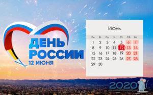kalendar-na-iyun-2020