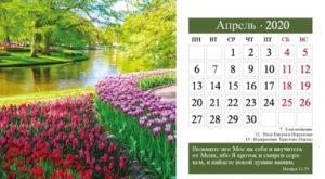kalendar-na-aprel-2020