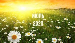 lunnyj-kalendar-iyul-2020
