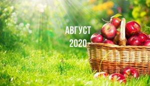lunnyj-kalendar-avgust-2020