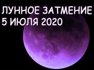lunnoe-zatmenie-5-iyulya-2020