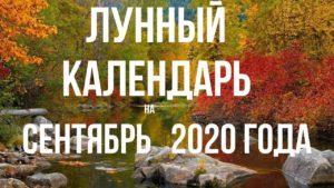lunnyj-kalendar-sentyabr-2020
