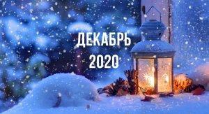 lunnyj-kalendar-dekabr-2020