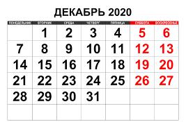 kalendar-na-dekabr-2020