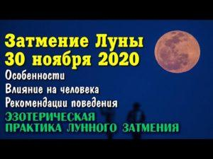 zatmenie-luny-30-noyabrya-2020