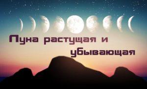 luna-rastushchaya-i-ubyvayushchaya