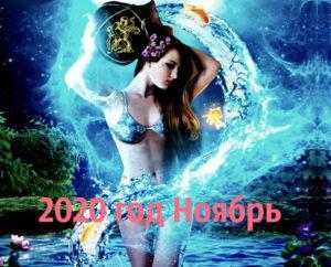 goroskop-noyabr-2020