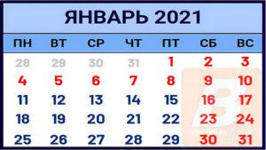 kalendar-yanvar-2021