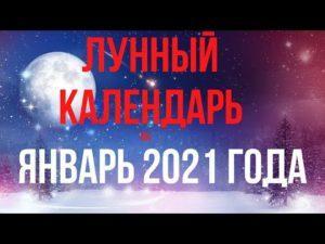 lunnyj-kalendar-yanvar-2021-god