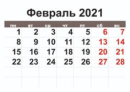 kalendar-fevral-2021