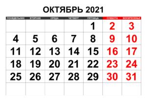 kalendar-oktyabr-2021