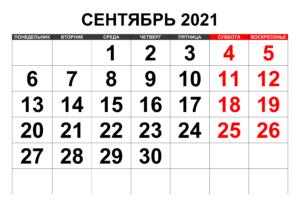 kalendar-sentyabr-2021