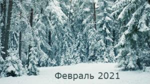 lunnyj-kalendar-fevral-2021