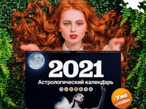 astrologicheskij-kalendar-na-2021-god