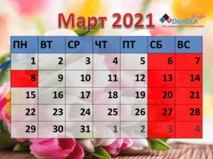 kalendar-mart-2021