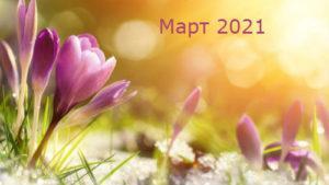 lunnyj-kalendar-mart-2021